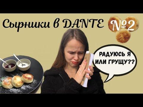 ОБЗОР СЫРНИКОВ    DANTE