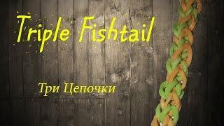 Тройной фиштейл из резинок Rainbow loom Bands | Rainbow Loom Bracelet