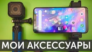 Фото и видео аксессуары для смартфонов - СУПЕР набор креплений и штатив