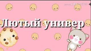 """LPS сериал ,,ЛЮТЫЙ УНИВЕР"""""""