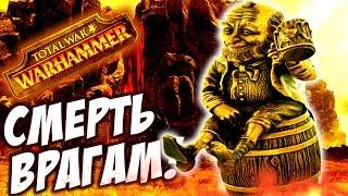 Total War: Warhammer - ВОЙНА НА ИЗНУРЕНИЕ! (прохождение) #5