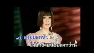 06.ทั้งชีวิตไม่คิดเปลี่ยนใจ Karaoke - จินตหรา พูนลาภ อาร์สยาม