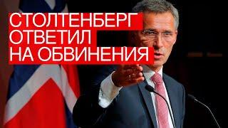 Столтенберг ответил наобвинения вадрес НАТО впровокациях против России