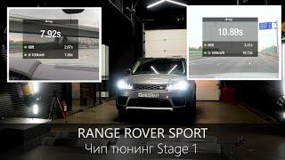 Чип-Тюнинг Рендж Ровер Спорт 3.0 TDV6 | Замер мощности на стенде | Разгон 0-100 | LR-West cмотреть видео онлайн бесплатно в высоком качестве - HDVIDEO