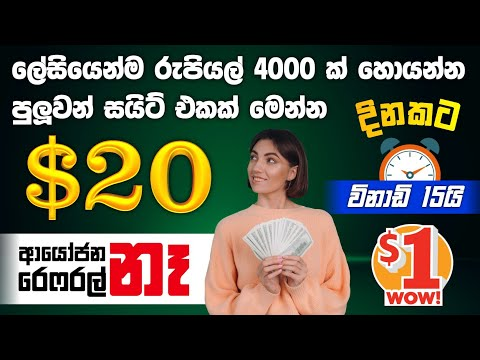 Make $20.00 USD Easily | Latest Website | Earn More Than $1.00 USD Per Day | Make Money Online