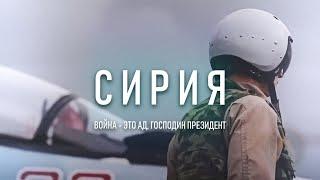 СИРИЯ • ВОЙНА - ЭТО АД, ГОСПОДИН ПРЕЗИДЕНТ • ВООРУЖЁННЫЕ СИЛЫ РОССИИ (2020)