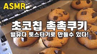 발뮤다 토스터기로 간단하게 초코칩 쿠키 성공!! 겉은 …