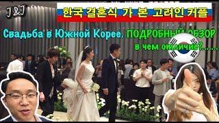 КОРЕЙСКАЯ СВАДЬБА. ПОДРОБНЫЙ ОБЗОР. Что такое свадьба в Южной Корее \ 한국결혼식 가 본 고려인 커플