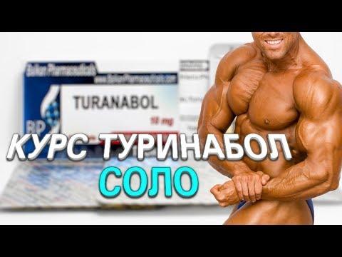 Туринабол 30мг в день курс 4 недели заказать стероиды в казахстане