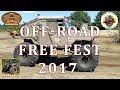 Офф-Роуд Фри Фест 2017 / Off-Road Free Fest 2017