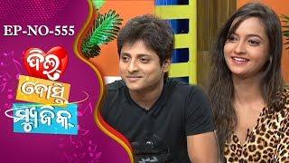 Dil Dosti Music Ep-555 | Actor-Babushaan | Actress-Tamanna | Celeb Chat Show | Tarang Music
