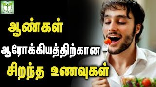 Best Foods for Men's Health - Tamil Health Tips