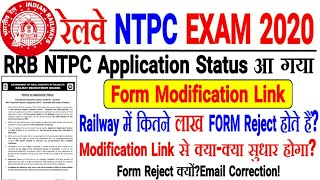 RRB NTPC EXAM APPLICATION STATUS OFFICIAL & MODIFICATION LINK,क्या-क्या सुधार होगा?FORM REJECT क्यों