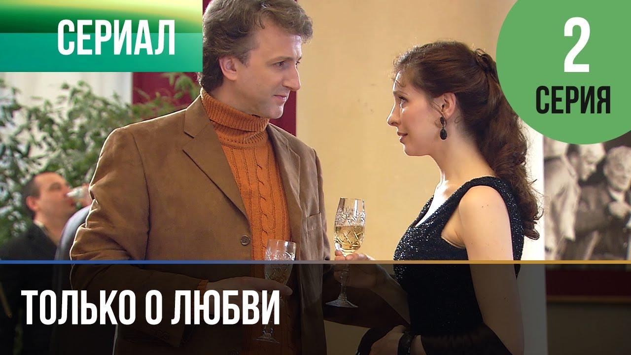 ▶️ Только о любви 2 серия - Мелодрама | Фильмы и сериалы - Русские мелодрамы