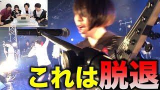 【解散危機】ライブ中の千葉の行動が酷すぎる... thumbnail