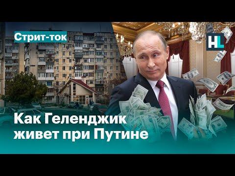 Дефицит воды, нехватка врачей и дворец Путина: как живет Геленджик