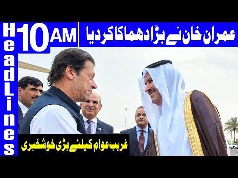 PM Imran Khan Announced Big News |...