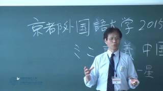 京都外大2015年度オープンキャンパスで行われた中国語学科ミニ講義「漢...