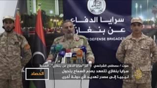 الحصاد- ليبيا.. صورة سرايا الدفاع