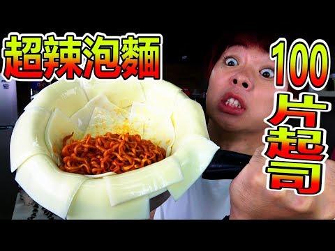 放100片起司到韓國的超辣泡麵吃吃看