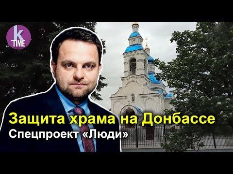 Борьба с захватчиками храма в Константиновке - Спецпроект 'Люди' - Лучшие видео поздравления в ютубе (в высоком качестве)!