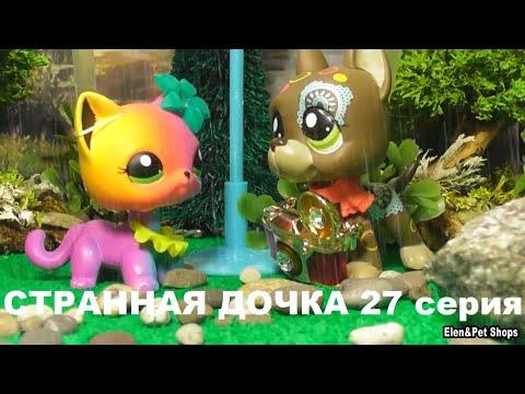 LPS: СТРАННАЯ ДОЧКА 27 серия