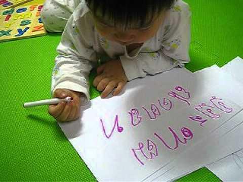 น้องเจตน์เขียนอักษรไทย 2Y10M10D