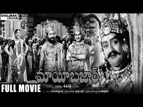 Maya Bazar (మాయ బజార్ సినిమా) Full Length Movie | NTR, ANR, SVR, Savithri, Sandhya || Shalimarcinema