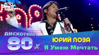 Юрий Лоза - Я Умею Мечтать (Дискотека 80-х 2004)