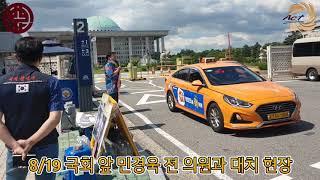 8/19 국회 앞에서 조우한 민경욱, 황교안 후보...…