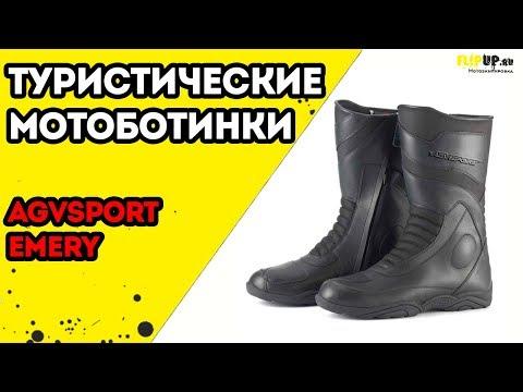 Обзор на мотоботинки Emery (туристические) от центра мотоэкипировки FLIPUP.ru