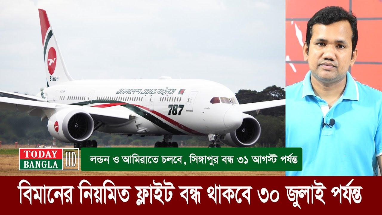 বিমানের আন্তর্জাতিক ফ্লাইট বন্ধ ৩০ জুলাই পর্যন্ত    Biman Bangladesh International Flight News  
