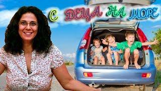 Трикове за по-лесно и забавно пътуване с децата (Mamma Mia)