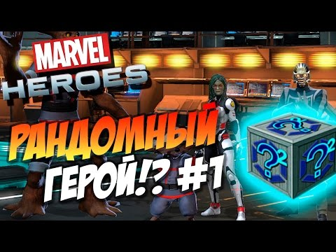 🔥 Marvel Heroes 2016 - Рандомный Герой!? Random Hero Box и Redeem Codes!