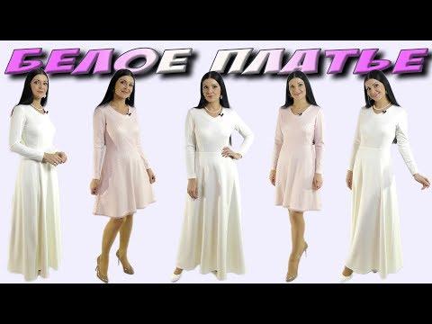 Сшить белое платье с длинным рукавом МК. Двойное платье трапеция из кружева или сетки