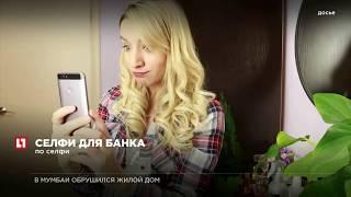 видео Русские банки начнут собирать биометрические данные клиентов