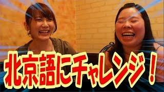 日本人と台湾人が北京語に挑戦すると……(∩´∀`)∩わーい |日本人與台灣人挑戰北京腔