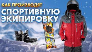 Производство экипировки и техники для зимних видов спорта. Пекин 2022