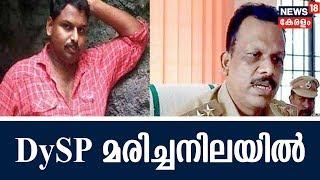 Breaking: നെയ്യാറ്റിൻകര സനൽകുമാർ കൊലക്കേസ് പ്രതി DySP B Harikumar മരിച്ചനിലയിൽ | Sanal Kumar Murder