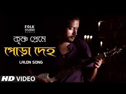 Krishno Preme Pora Deho| ( Pujar Gaan ) Marangburu | Bangla Song | Folk Studio Bangla 2018