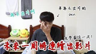 【阿信】學校請我做的影片作好啦 ! 大學最後一次出片QQ