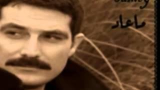 غازي الامام- كيف اسيبك Ghazi Alemam Kif Asebak