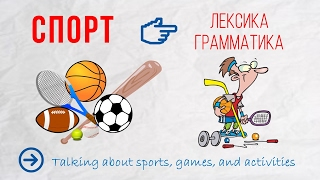 Intermediate Russian II: Talking about sports, games and activities. Спорт