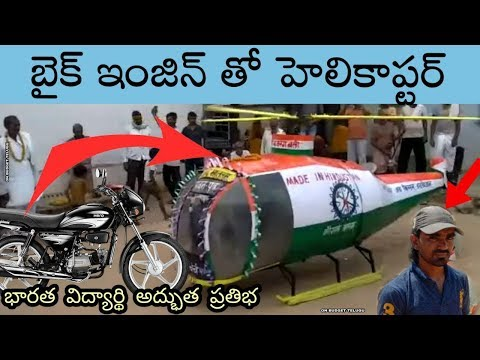 Indian Student amazing talent | Helicopter with Bike engine Scientist telugu