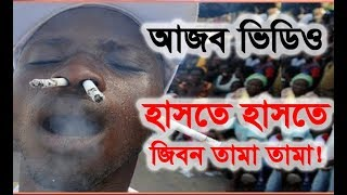 New Bangla Prank videos 2018।। Bangla jockes।। Bangla funny video 2018।।  new Bangla funny videos।।