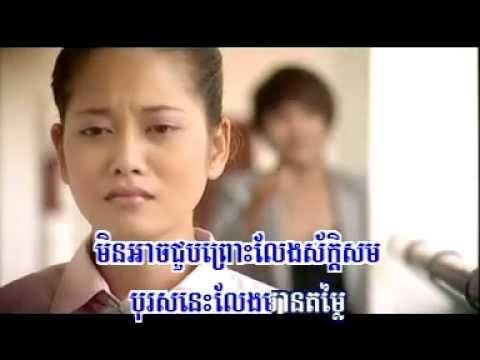 chhorn-sovannareach-neuk-oun-tae-min-arch-choub-mv-khmerprincess-rina