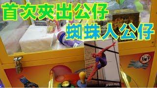 首次夾出公仔|蜘蛛人公仔|紫軒夾娃娃|夾娃娃挑戰#14|ZixuanTV|UFO キャッチャー