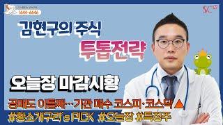 김현구의 주식 투톱전략…