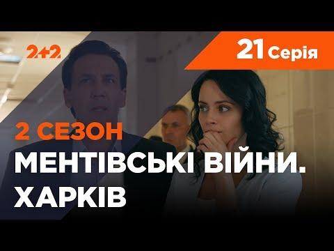 Ментівські війни. Харків 2. Алібі для привидів. 21 серія