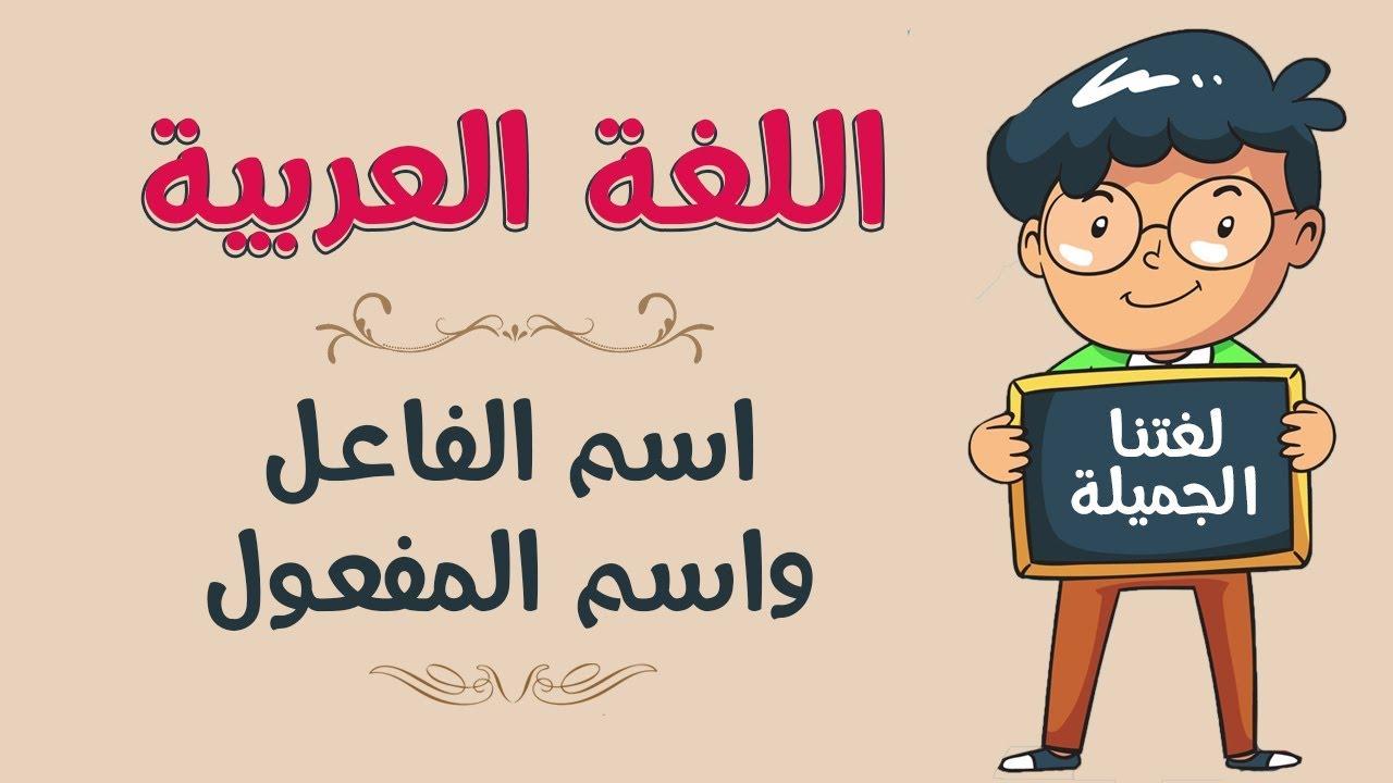 اللغة العربية اسم الفاعل واسم المفعول Youtube